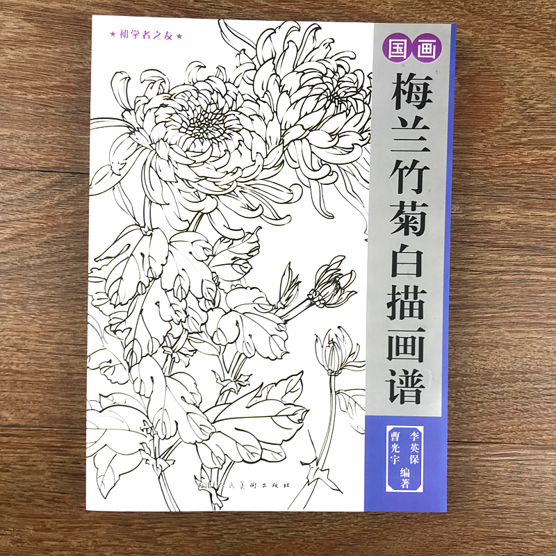 Traditional Chinese Painting Plum Orchid, Bamboo Chrysanthemum Bai Miao Line Drawing Collection Art Book For Adults Chilldren