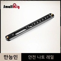 SmallRig Quick Release Safety Nato Rail 150mm Long With Safety Pin For Camera Nato Handle NATO Clamps EVF Mount 1876