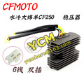 CFMOTO 6 Wires 2 Plugs Voltage Regulator For CF250T V3 V5  Water cooled CH250 Scooter ATV Dirt Bike Motorcycle WYQ-CF250