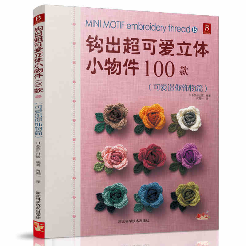 100 patterns Mini Motif Embroidery Thread DIY Hand-woven embroidery Books embroidery basis book 500 kinds of three dimensional embroidery patterns