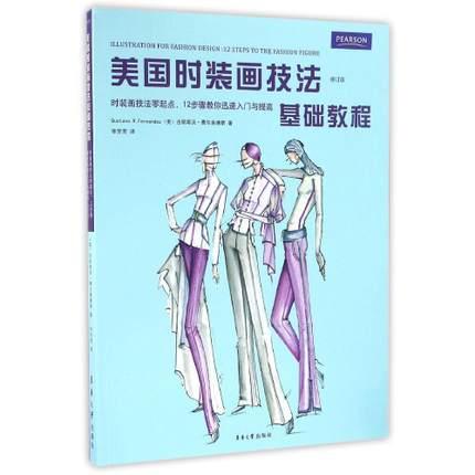 Illustration for fashion design: 12 steps to the fashion figureIllustration for fashion design: 12 steps to the fashion figure