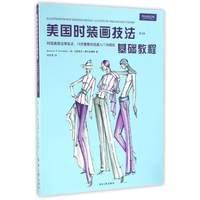 Illustration for fashion design: 12 steps to the fashion figure