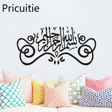 Allah Muhammad Islamic Wall Stickers for Living Room Muslim Arabic Vinyl Removable Art Decals Wallpaper Home Decor