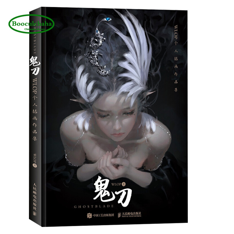 Ghost blade WLOP personal illustration drawing collection book(China)