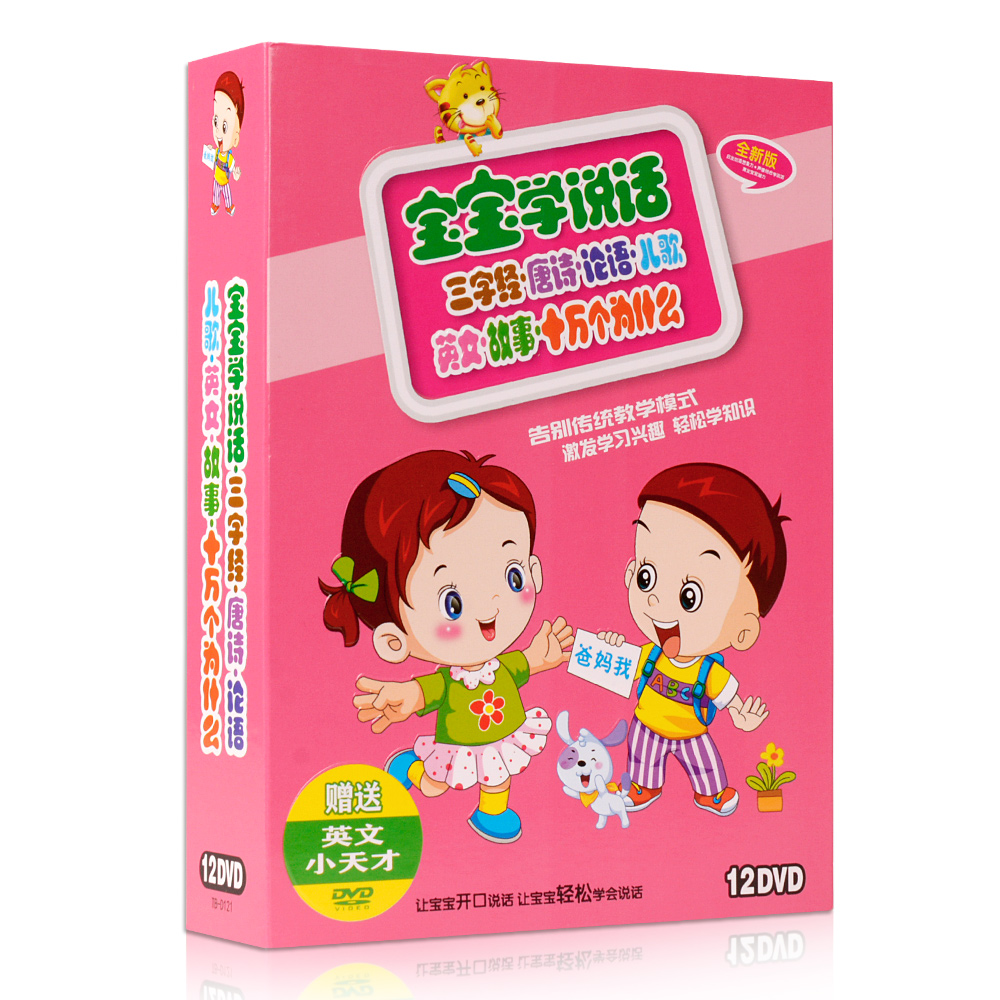 Chinese Mandarin DVD Tang poems Children song stories learning studies of Chinese ancient civilization,12 dvd/box жертвуя пешкой dvd