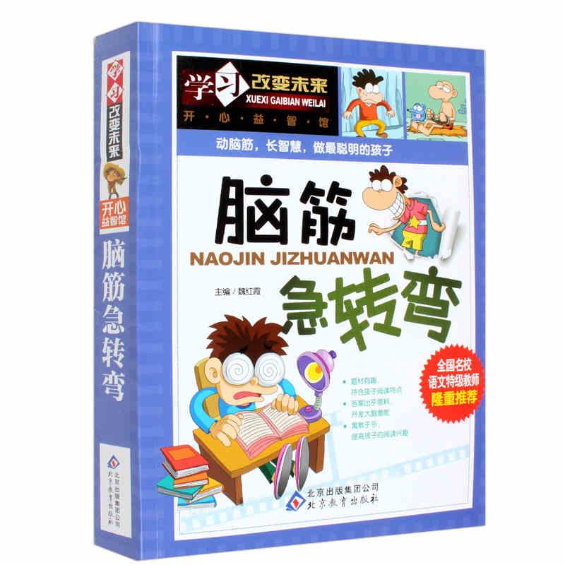 Chinese Smart Children Riddles Book For Kids Children Learn Chinese Mandarin Pin Yin Pinyin Hanzi