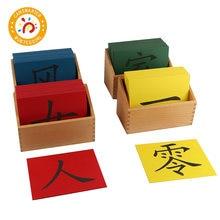 Детская игрушка Монтессори материал для обучения языкам китайская