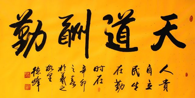"#7553 Original Great China Calligraphy Famous Quote ""TIAN DAO CHOU QIN"""