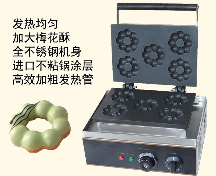 Free shipping~hot sale 5 pcs of plum blossom sweet donut maker/ 110V /220v  donut cooker / waffle pan / waffle iron/ 5 pcs of p
