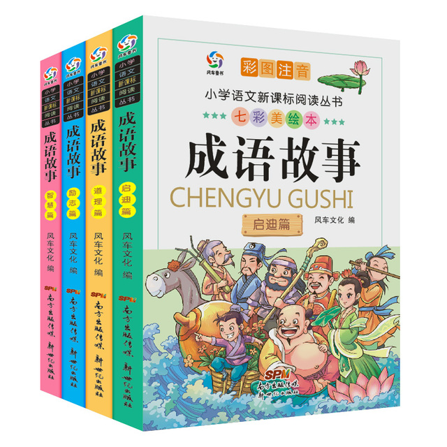 chinese pinyin picture book chinese idioms wisdom story for children
