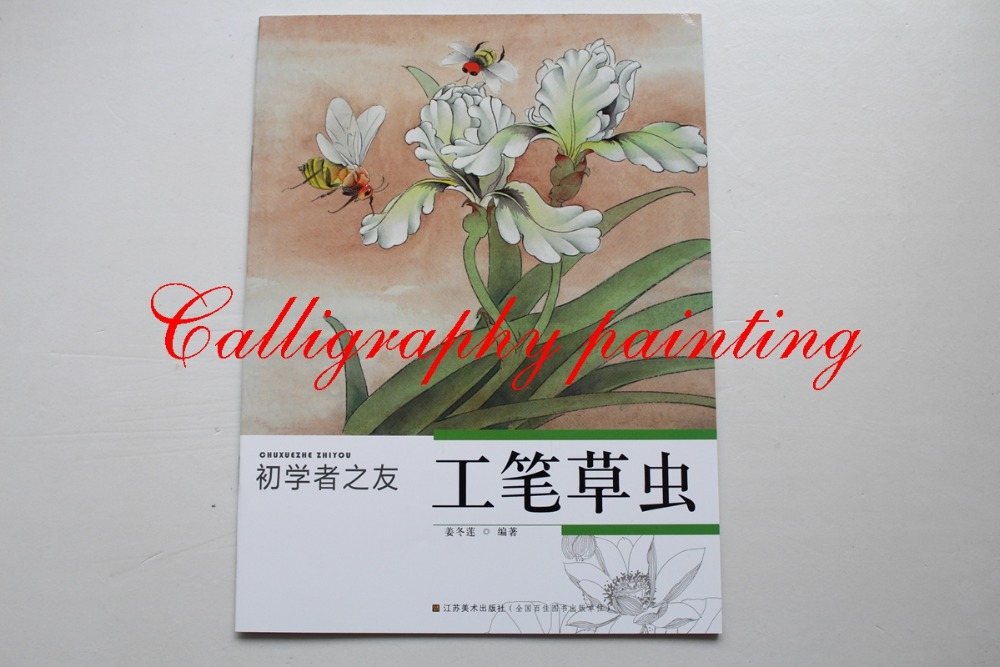 1pc Chinese Painting Beginner Gongbi Insect & Flower Technique Tattoo Reference Book                                            1pc Chinese Painting Beginner Gongbi Insect & Flower Technique Tattoo Reference Book