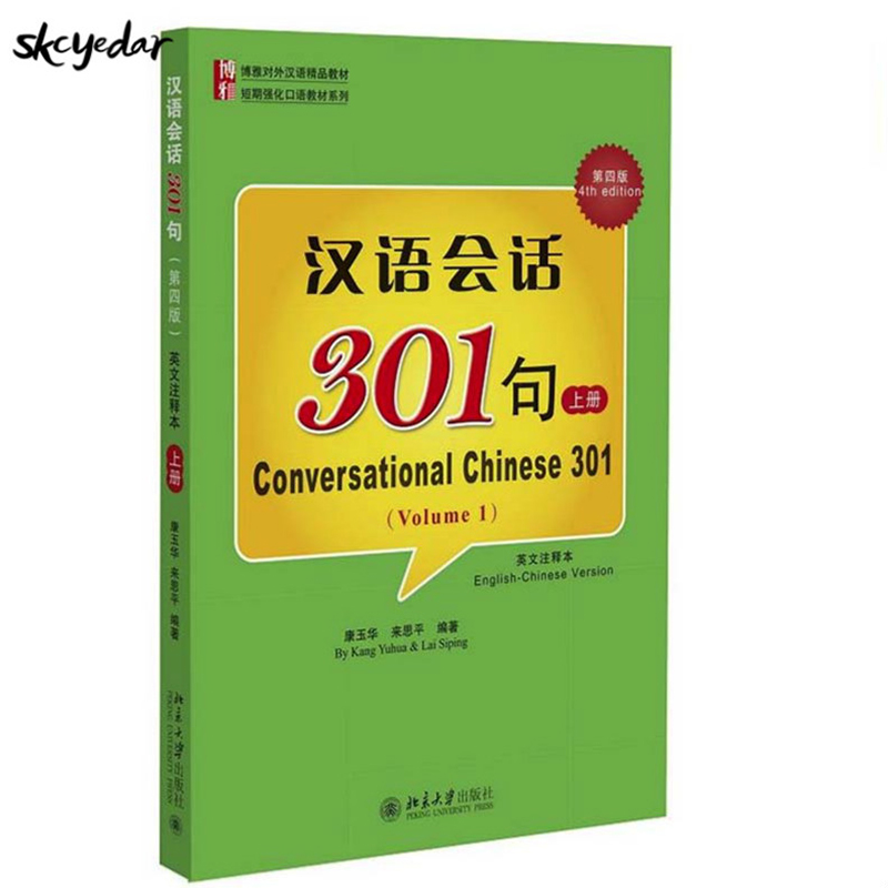 Conversational Chinese 301 Volume 1 Fourth Edition English Version Chinese Textbook For Beginners  Paperback