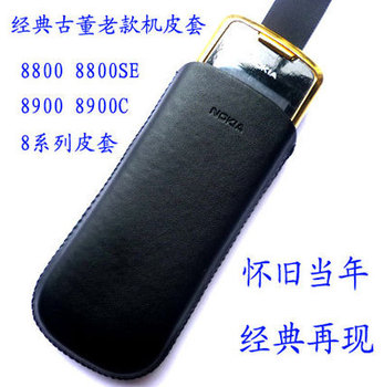 Phone Case For Nokia 8800 Sirocco Case Cover Luxury Retro Pure Black Leather protective cover Phone case for Nokia 8800 Sirocco feature phone