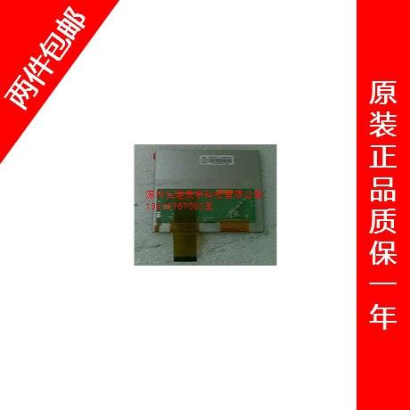 5 inch AT056TN52 V.3