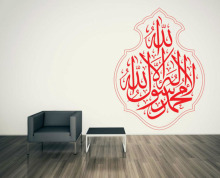 3D Wall Sticker Decoration Stickers PVC Wall Paper Islamic Words Art Abstrict Sticker 120*90CM