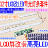 32 Inch LCD TV LCD Backlight Tube Conversion Kit 32 Inch General Purpose LED Backlight Strip