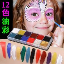 12 Colors Face Body Art Painting Body Paint Oil Painting Tat