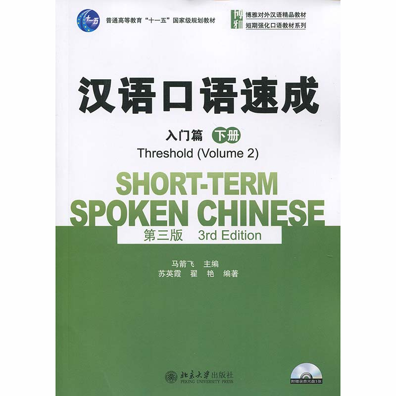 Short-term Spoken Chinese(3rd Edition)Threshold(Volume 2) English And Chinese Edition Spoken Chinese Textbook For Adults