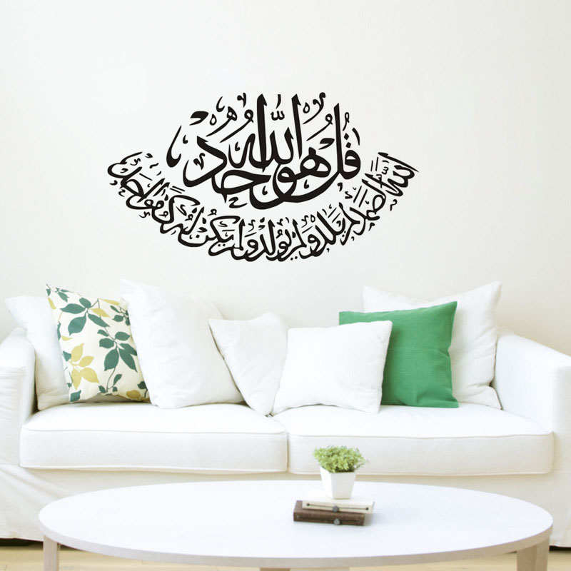 Islamic Wall Stickers Quotes Muslim Arabic Home Decorations Islam Vinyl  Decals God Allah Quran Mural Art Home Decor Wallpaper