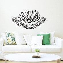 islamic font b wall b font font b stickers b font font b quotes b font
