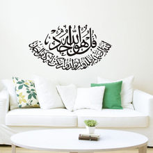 Islamitische muurstickers quotes moslim arabische thuis decoraties islam vinyl decals god allah koran muurschilderingen behang home decor(China)