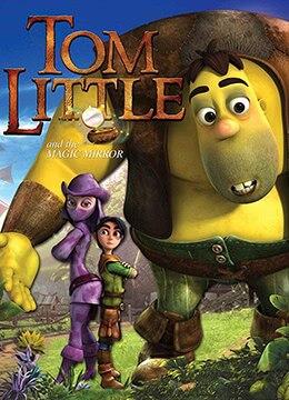 《汤姆与魔镜》2014年西班牙,古巴儿童,动画电影在线观看