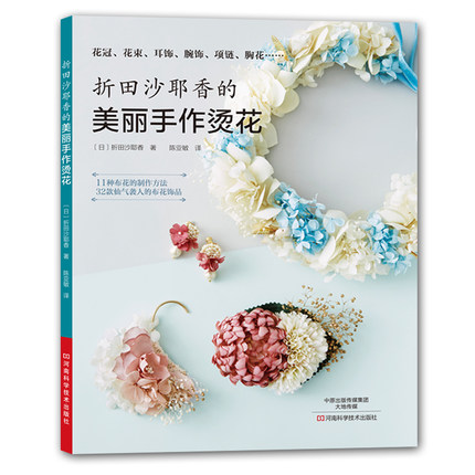 32 small fresh ornaments decoration making course book  A fresh and soft hand as a cloth ornament book32 small fresh ornaments decoration making course book  A fresh and soft hand as a cloth ornament book