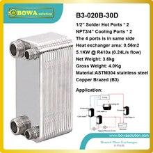 B3-020-30 R410a Паяные нержавеющей стали плиты теплообменниками 5.1KW емкость работать как конденсаторный теплового насоса