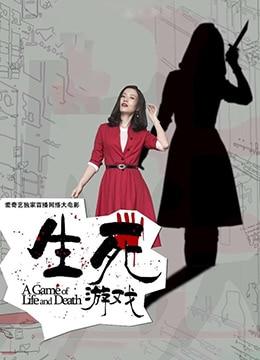 《生死游戏》2017年中国大陆悬疑电影在线观看