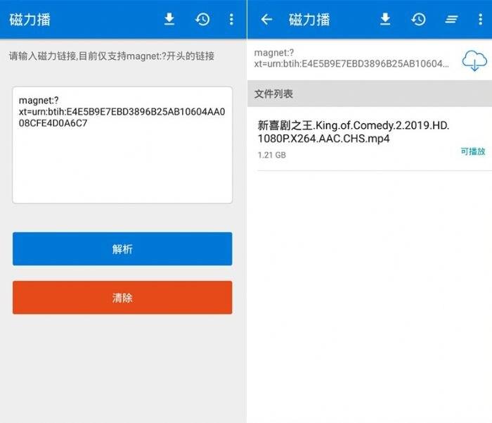 安卓磁力播VIP会员直装版V1.3.0