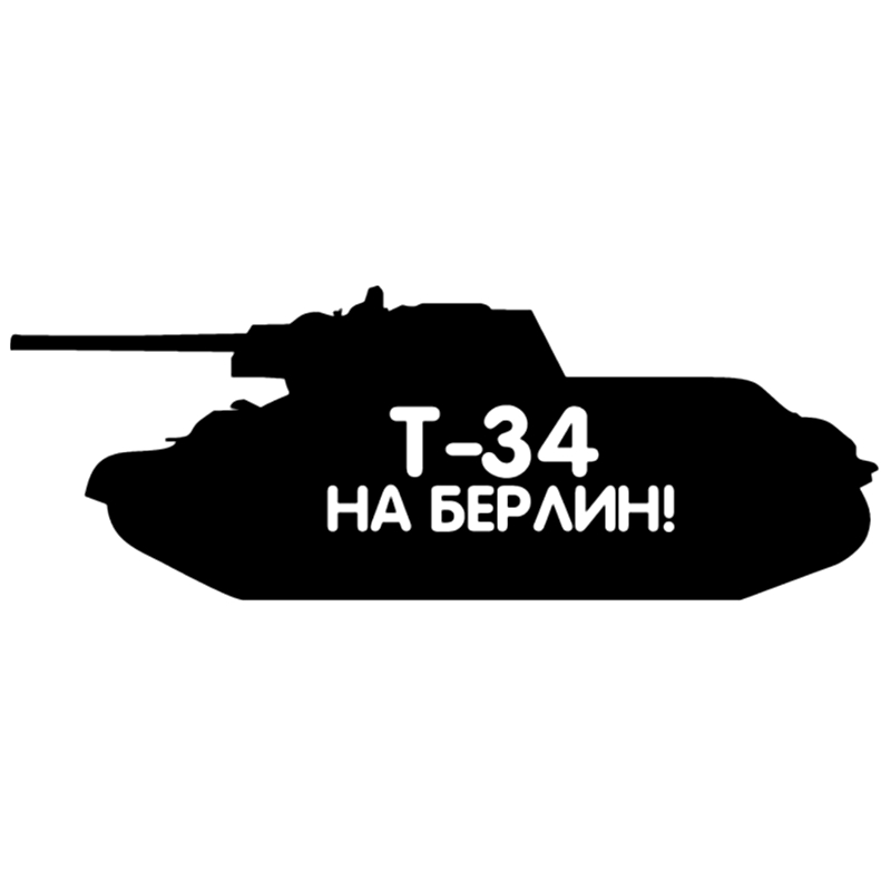 CK2275#9.3*25cm Tank T-34 ON BERLIN funny car sticker vinyl decal silver/black auto stickers for bumper window