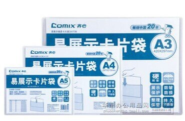 Comix A1735 , Transprent Plastic File Cover ,File Bags ,A5, Size :157*222mm 90g, One Packages Of 2pcs ,Color Transparent, Free S