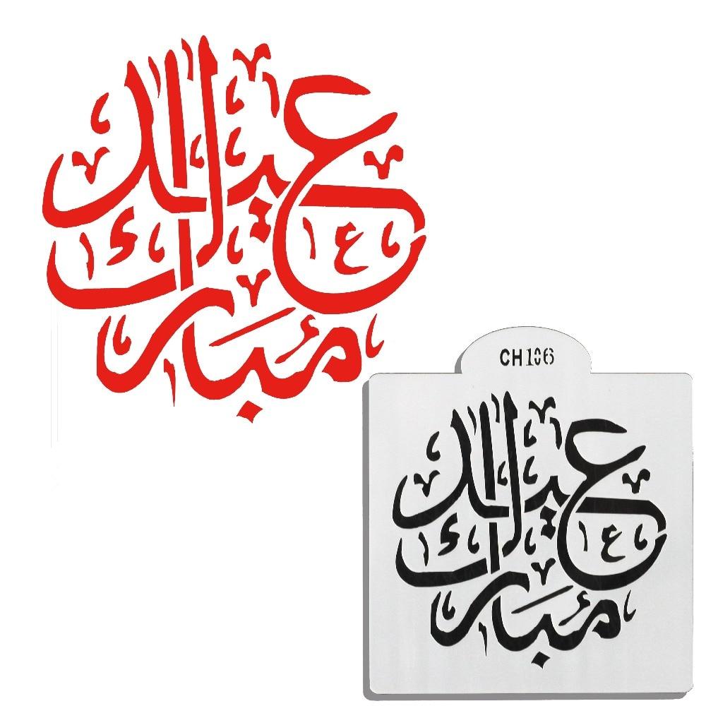 Gebäckkuchenwerkzeuge Islamische Moschee Schriftgestaltung Kuchenschablone, Küchenbacken Fondantkuchen-Plätzchenmuster Kunststoffschablonen für Kuchen