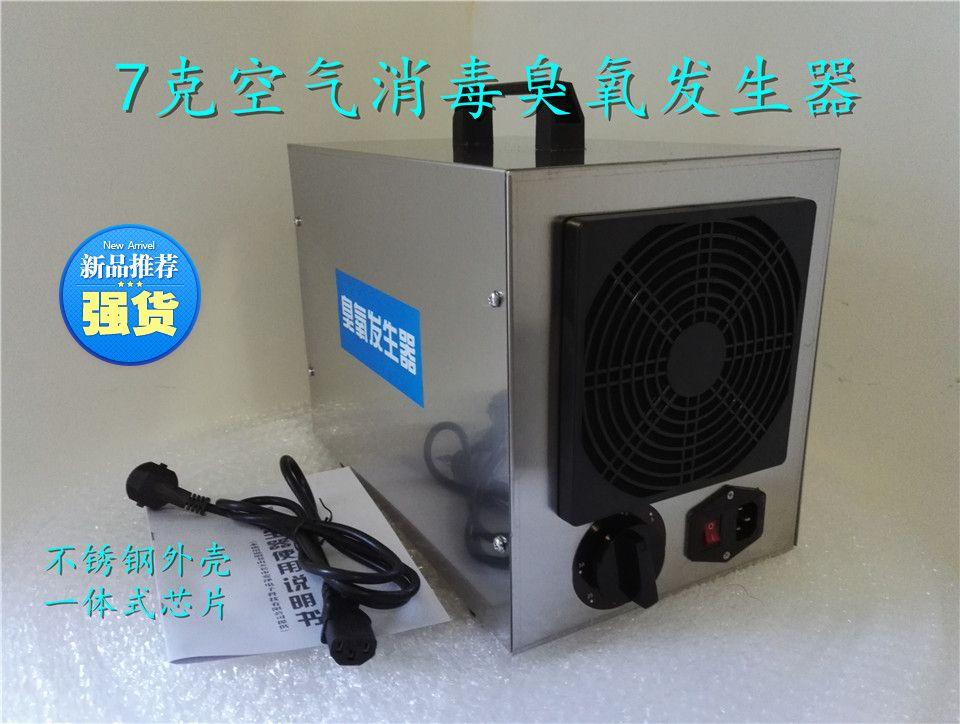 7g portable ozone generator machine for home and medical use car air purifier home air cleaner. Black Bedroom Furniture Sets. Home Design Ideas