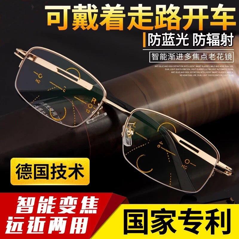 German Intelligent Reading Glasses Man Dual-purpose Anti-blue Light Double Light Anti-fatigue Elderly Glasses Woman
