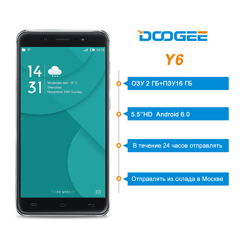 Original DOOGEE Y6 5.5 inch Android 6.0 MTK6750 Octa Core 2GB RAM 16GB ROM 4G Smartphone with 13.0MP OTA HIFI Fingerprint ID