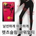 Womens Let's Slim 200M Power Hip-up Tights Pushup Slimming Leg Stockings Black Waist Pantyhose Compression Bodybuilding