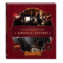 Волшебный мир Роулинг. Часть 3. Удивительные артефакты (978-5-04-088757-6, 96 стр., 0+)
