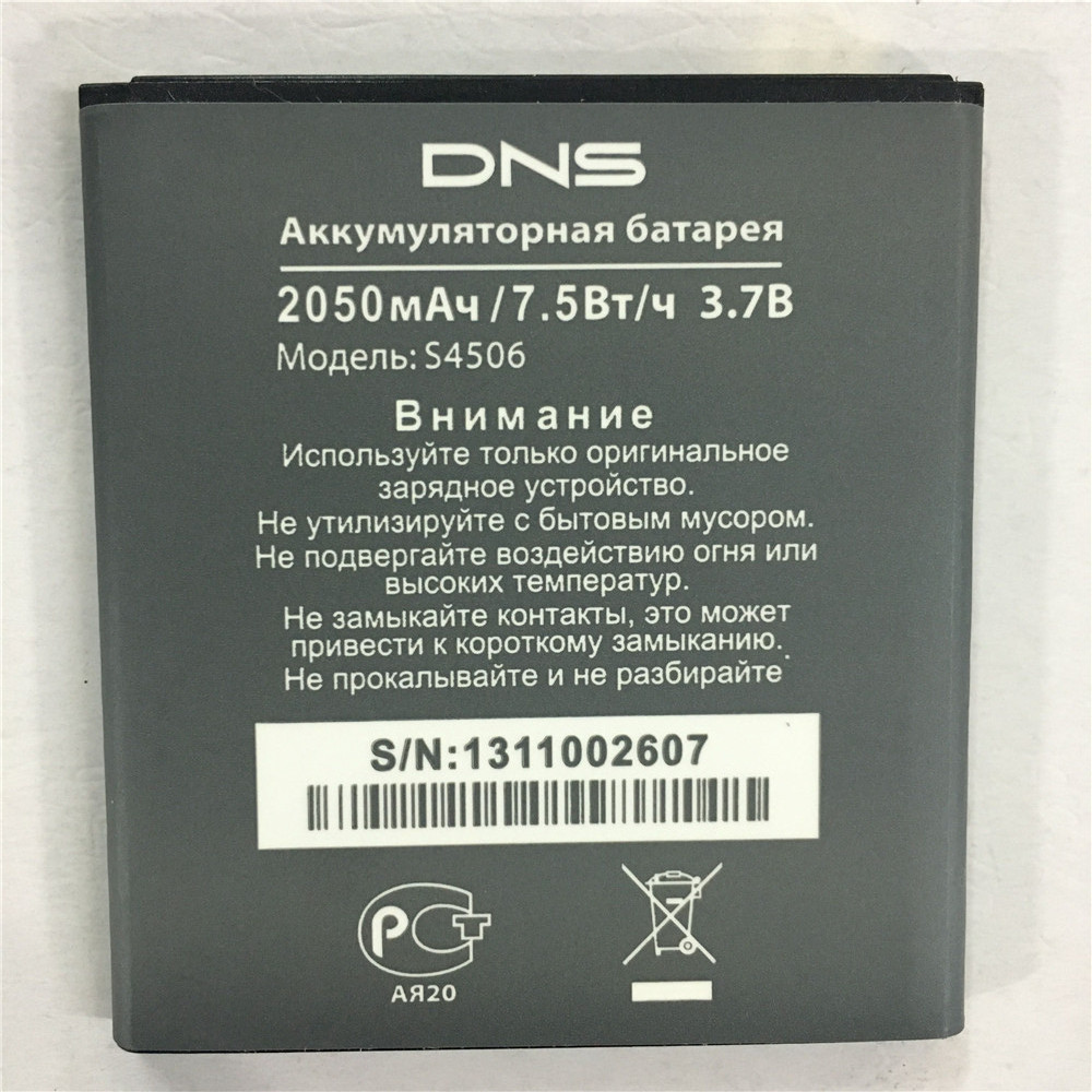 3.7V 2050mAh For <font><b>DNS</b></font> S4505 S4505M <font><b>S4506</b></font> Battery image