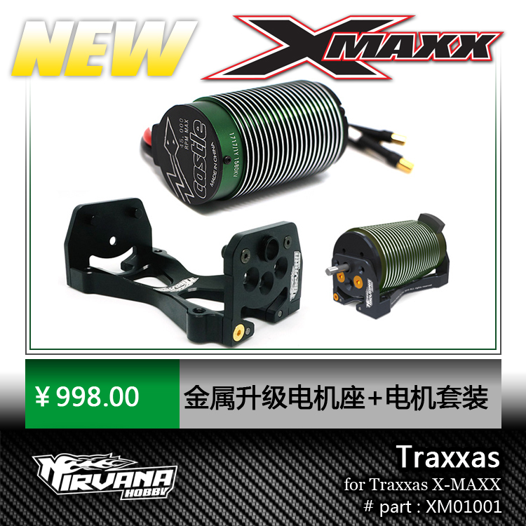 все цены на Motor,fixed seat  For Traxxas X-MAXX 1/5 Monster Truck RC онлайн