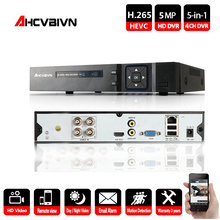 H.265 H.264 5In1 4CH  DVR Security Surveillance CCTV System P2P ONVIF 4*5MP HD Network Video Recorder цена