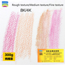 Medium texture of cotton watercolor paper 300g 8K 4K pure