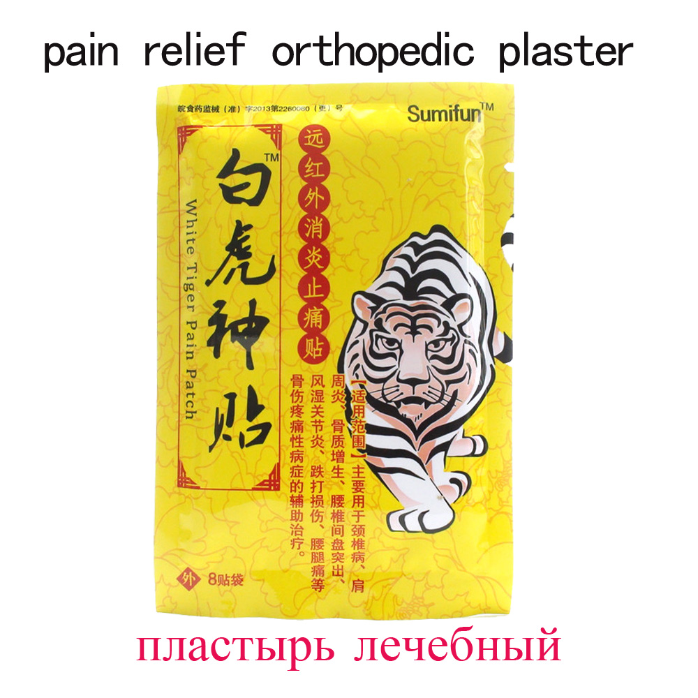 8Pcs Tiger Balm Orthopedic Medical Plaster Arthritis Strains Pain Relief Patch From Backache Plaster for joints Massager K00301