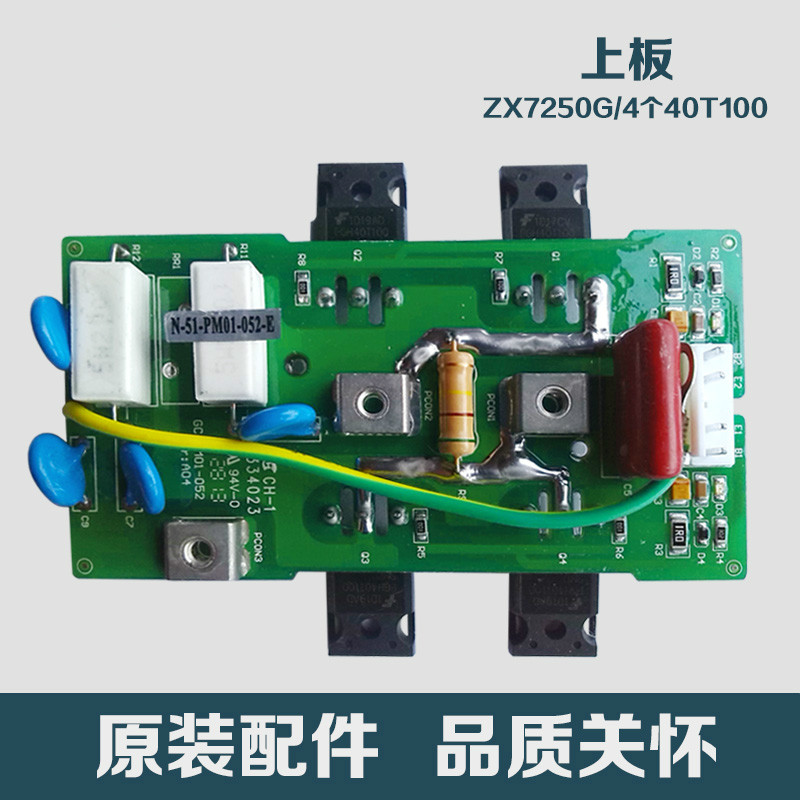 Rui Ling Electric Welding Machine ZX7-250GS/315GT Inverter DC Upper Board Circuit Board Inverter Repair PartsRui Ling Electric Welding Machine ZX7-250GS/315GT Inverter DC Upper Board Circuit Board Inverter Repair Parts