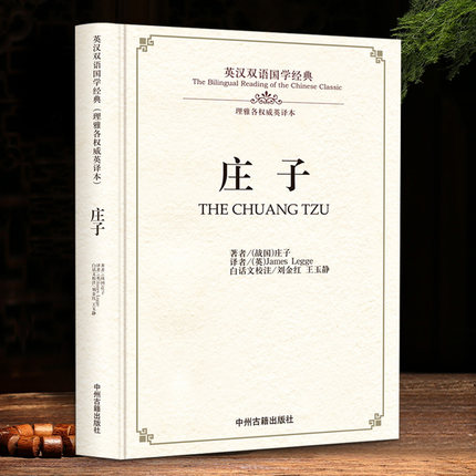 The Bilingual Reading of the Chinese Classic:the Chuang Tzu in chinese and englishThe Bilingual Reading of the Chinese Classic:the Chuang Tzu in chinese and english
