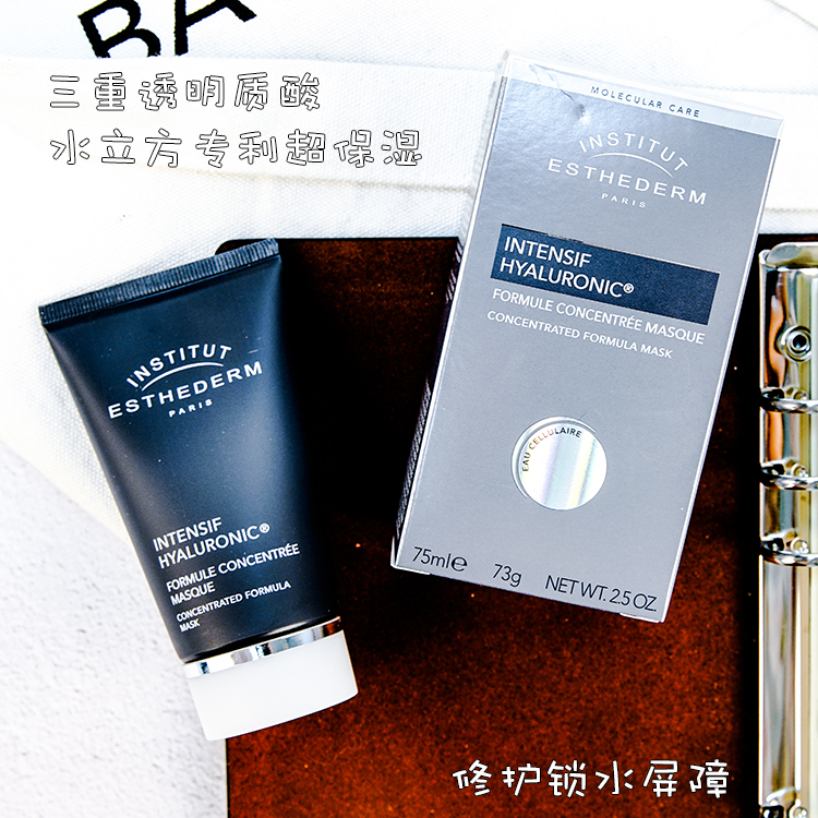 Esthederm Intensive Hyaluronic Mask 75ml hr 75ml