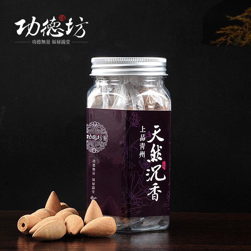 Indonésie naturel retour à Qingzhou parfum de fumée cadeau parfumé bouteille de cône arrière de chaud recommandé
