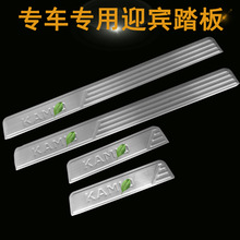 For Skoda KAMIQ 2018 4pcs/set Car accessories Car-styling Stainless steel Door Sill scuff Plate