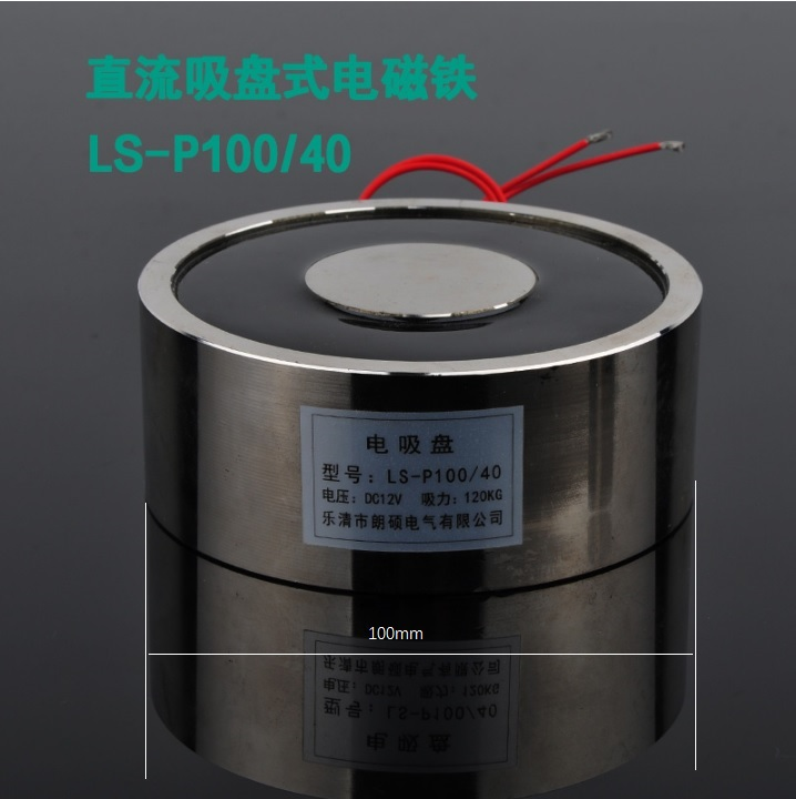 120kg/260lbs Electric Lifting Magnet Electromagnet Solenoid Lift Holding 12V, 1.5kg/100mm diameter