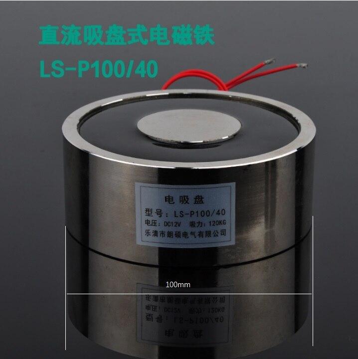120kg/260lbs Electric Lifting Magnet Electromagnet Solenoid Lift Holding DC12V